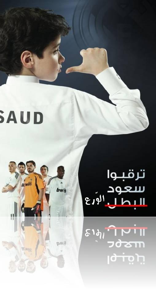 سعود الورع